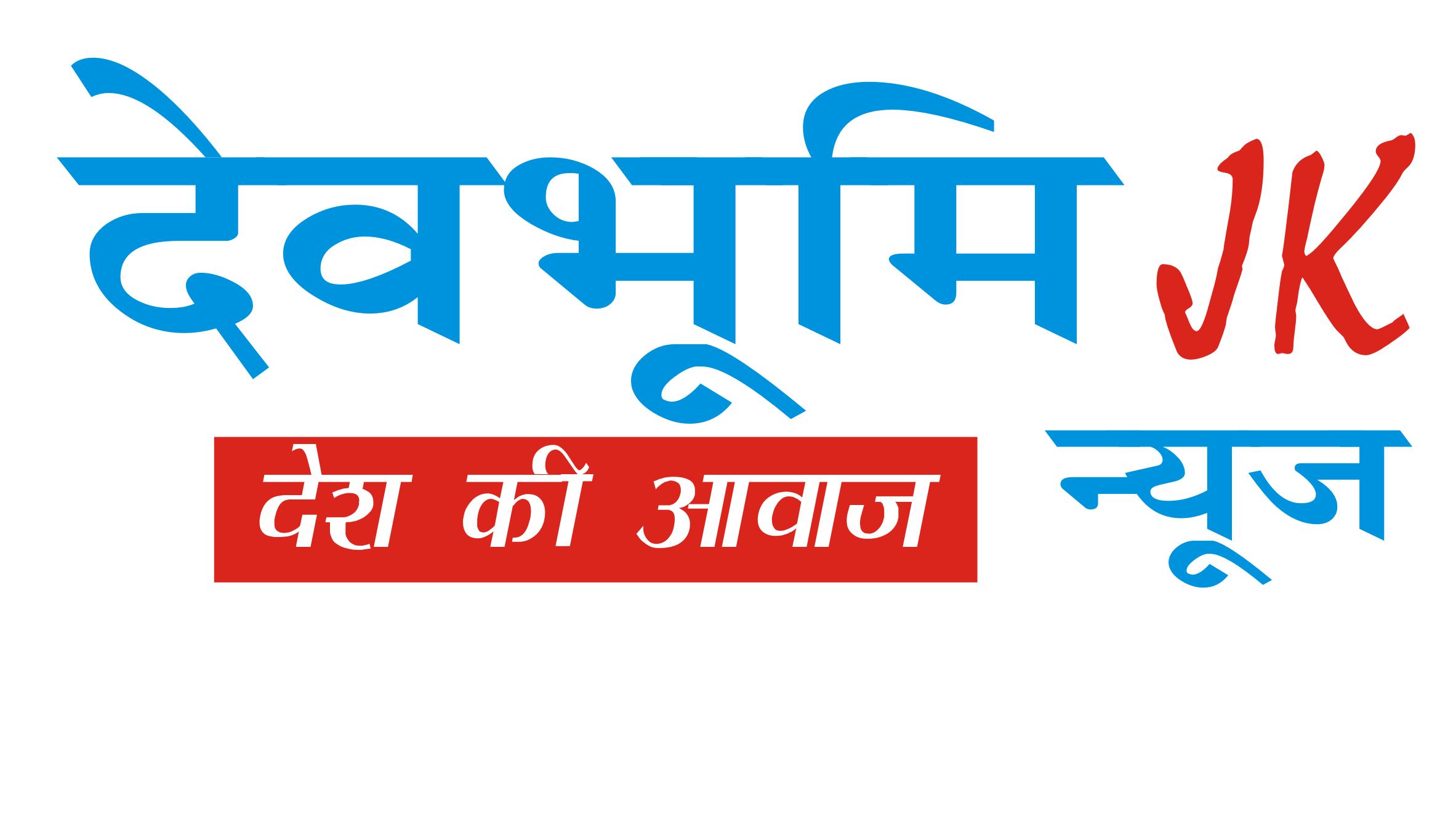 Devbhumi JK News